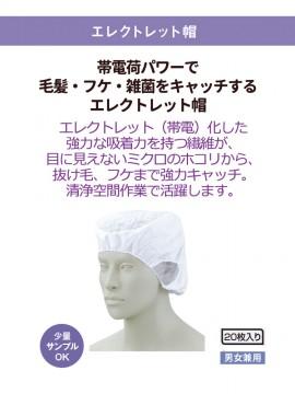 EC1 エレクトレット帽(男女兼用・20枚入り) バックスタイル