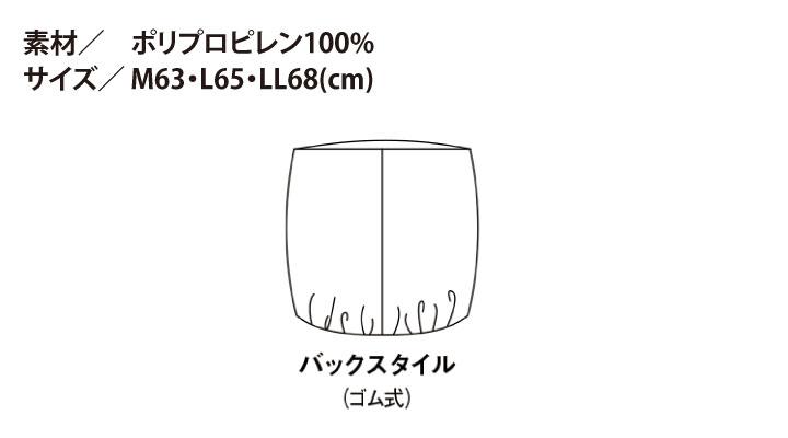EC1 エレクトレット帽(男女兼用・20枚入り) サイズ一覧