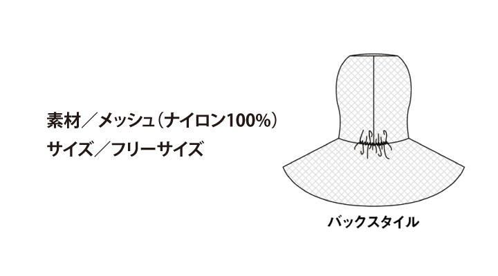 HN5 ヘアーネット(男女兼用・10枚入り) サイズ一覧