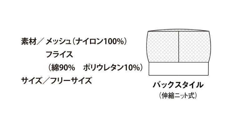 HN11 ヘアーネット(男女兼用・10枚入り) サイズ一覧