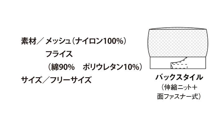 HN21 ヘアーネット(男女兼用・10枚入り) サイズ一覧