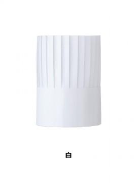 PS20111 コック帽(男女兼用・10枚入り) カラー一覧