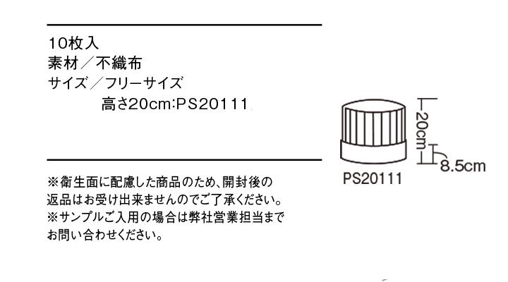 PS20111 コック帽(男女兼用・10枚入り) サイズ一覧