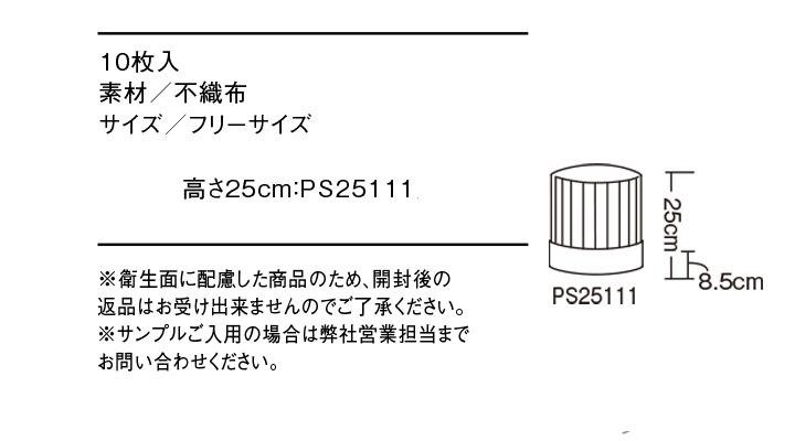 PS25111 コック帽(男女兼用・10枚入り) サイズ一覧