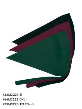 MC221 三角巾 カラー一覧