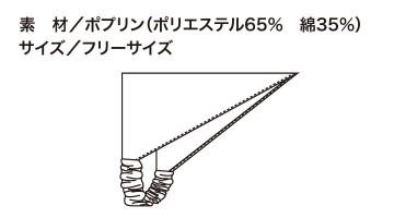 MC245 バンダナ(男女兼用・ゴム入り) サイズ一覧