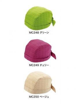 MC248 簡易バンダナ(男女兼用) カラー一覧