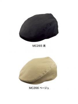 MC265 ハンティングキャップ(男女兼用) カラー一覧