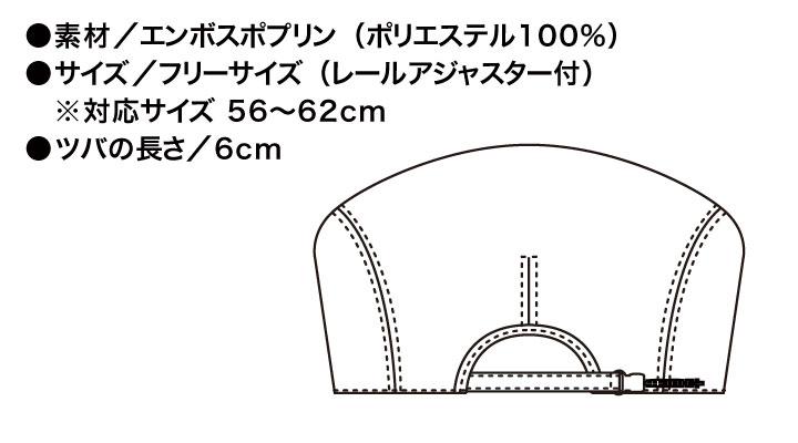 MC265 ハンティングキャップ(男女兼用) サイズ一覧