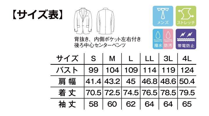 FJ0001M メンズテーラードジャケット サイズ表