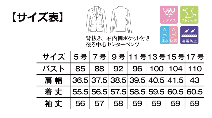 FJ0301L レディステーラードジャケット サイズ表