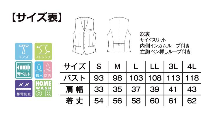 FV1001M メンズベスト サイズ表