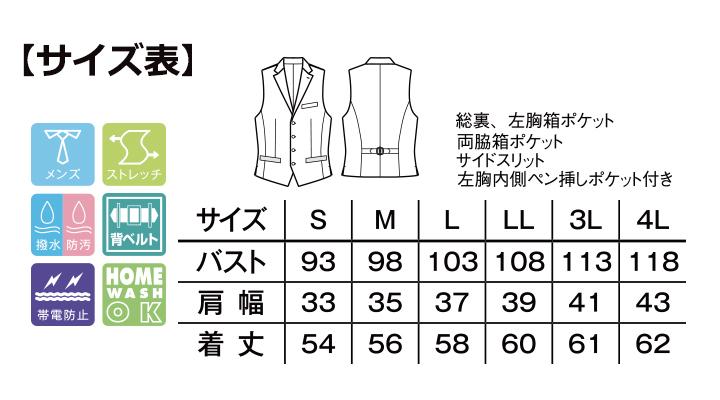 FV1003M メンズ襟付きベスト サイズ表