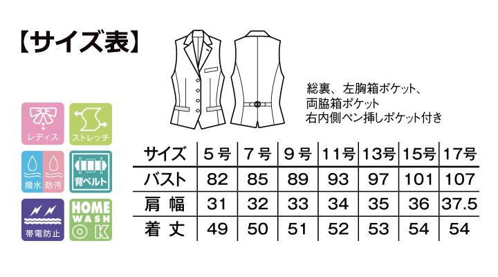 FV1303L レディス襟付きベスト サイズ表