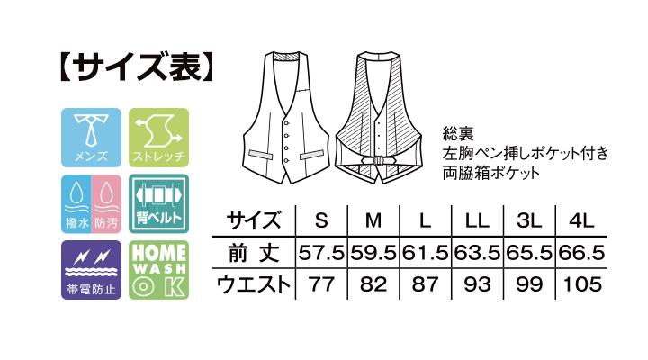FV1004M メンズカマーベスト サイズ表