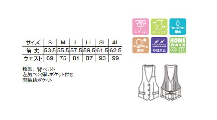 FV1304L レディスカマーベスト サイズ表
