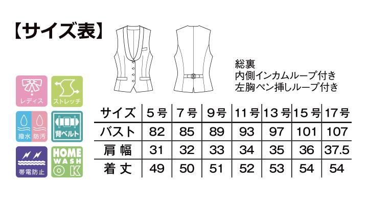 FV1302L レディスショールカラーベスト サイズ表