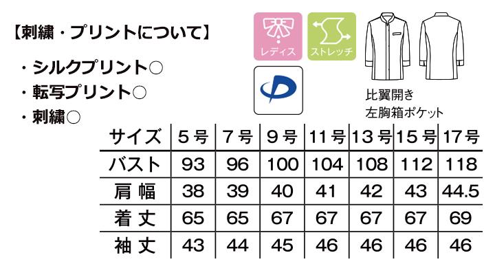 BM-FB4010L レディススタンドコックシャツ サイズ表