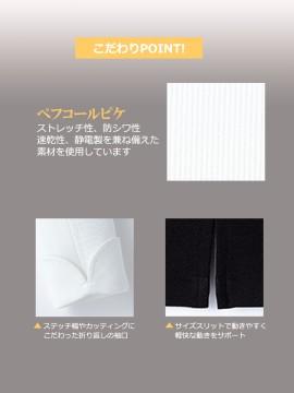 BM-FB4013L  レディスコックシャツ 生地拡大 ペフコールピケ