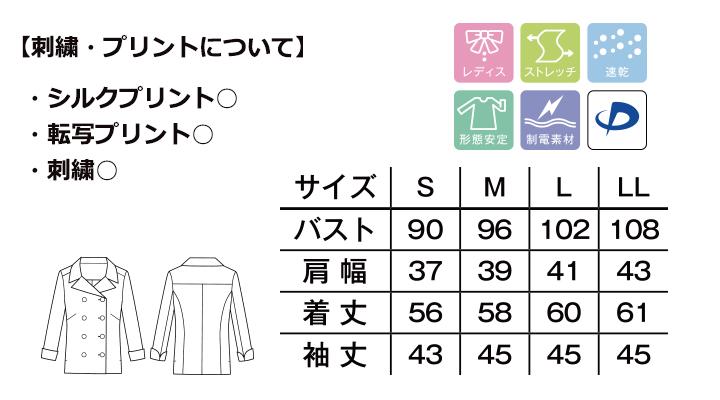 BM-FB4013L  レディスコックシャツ ブラック サイズ一覧