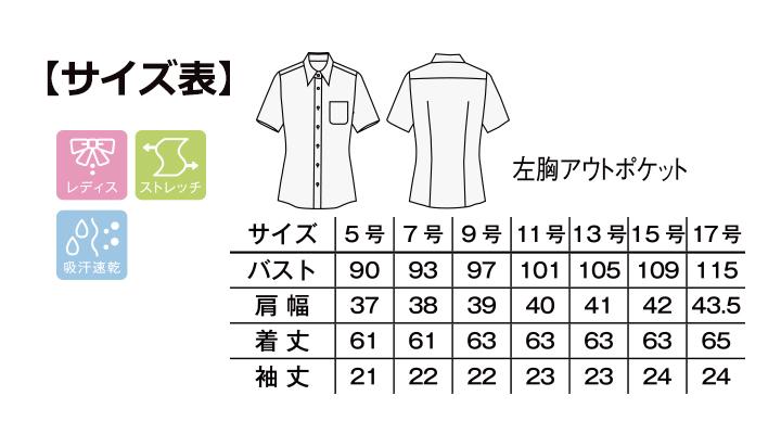 FB4014L 吸汗速乾半袖ブラウス サイズ表