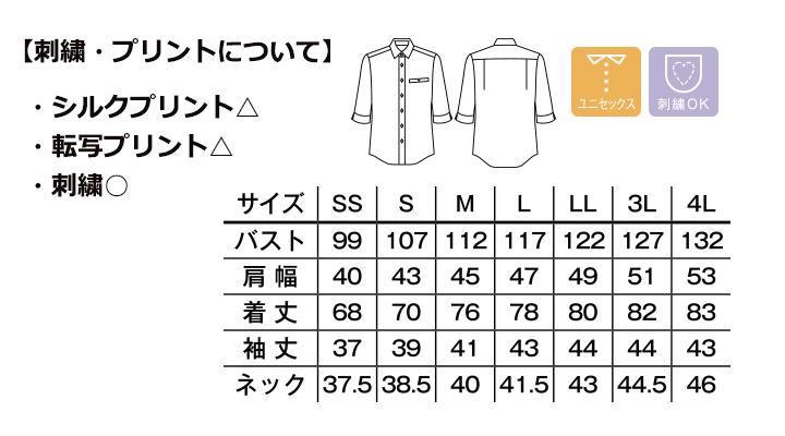 FB561U マイクロチェック七分袖シャツ サイズ表