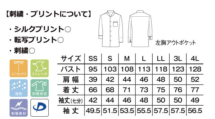 BM-FB4503U 速乾コックシャツ サイズ一覧