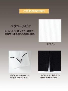 BM-FB4503U 速乾コックシャツ コック服 生地拡大