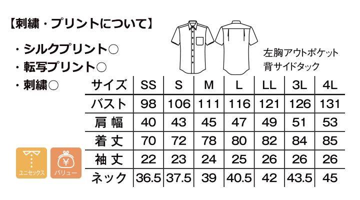 BM-FB4507U グラフチェック半袖シャツ サイズ一覧