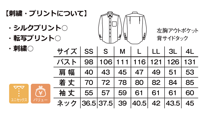 BM-FB4508U ストライプ長袖シャツ  サイズ一覧