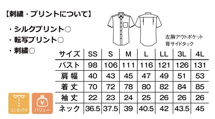 BM-FB4509U ストライプ半袖シャツ サイズ一覧