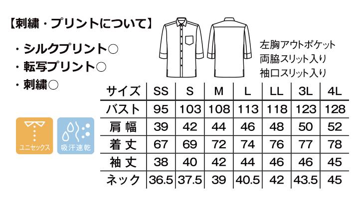 BM-FB4512U 吸汗速乾ハニカムモダンシャツ サイズ表