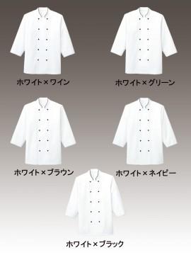 BM-FB4513U コックシャツ カラー一覧
