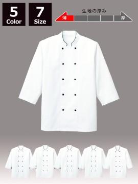 BM-FB4513U コックシャツ 商品一覧
