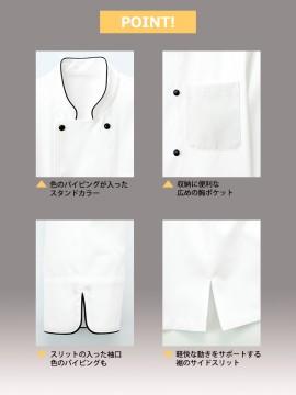 BM-FB4513U コックシャツ 機能 スタンドカラー パイピング 袖口スリット 裾スリット
