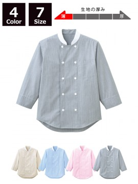 BM-FB45 14U コックシャツ 男女兼用 カラーコックコート