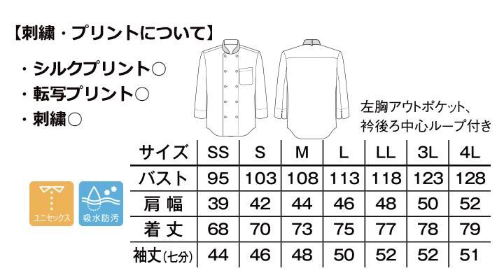 BM-FB45 14U コックシャツ 男女兼用 カラーコックコート サイズ表