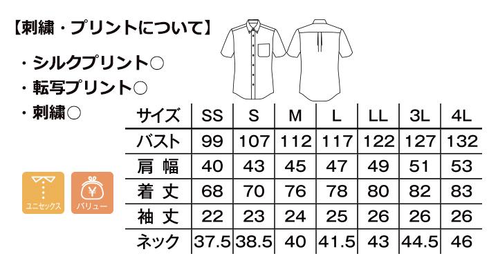 アロハシャツ(プチハイビスカス柄) サイズ一覧