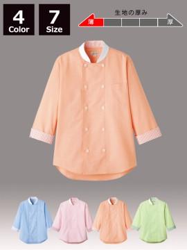 BM-FB4522U コックシャツ 男女兼用 カラー