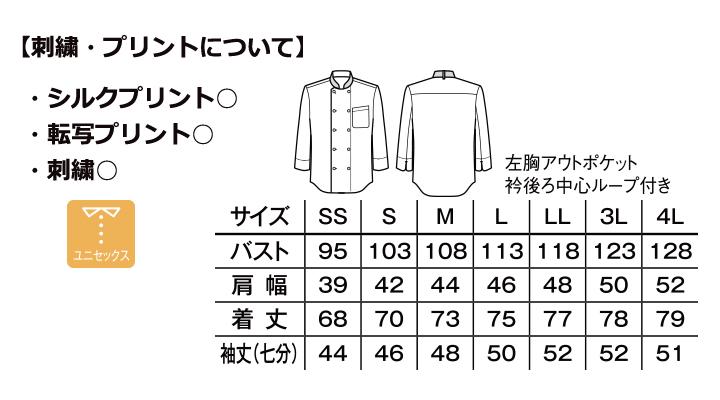 BM-FB4522U コックシャツ(ユニセックス)  サイズ表