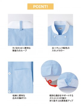 BM-FB4522U コックシャツ(ユニセックス)  襟裏ループ 胸ポケット スリット