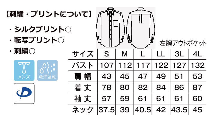 BM-FB5010M メンズ吸汗速乾長袖シャツ サイズ一覧