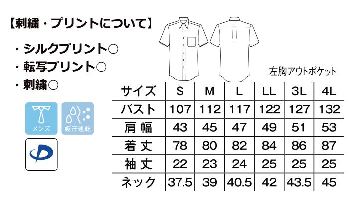 BM-FB5013M メンズ吸汗速乾半袖シャツ サイズ一覧