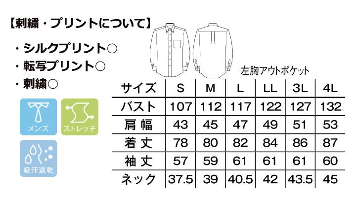 BM-FB5015M メンズ吸汗速乾長袖シャツ サイズ表