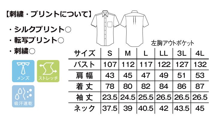 BM-FB5016M メンズ吸汗速乾半袖シャツ サイズ表