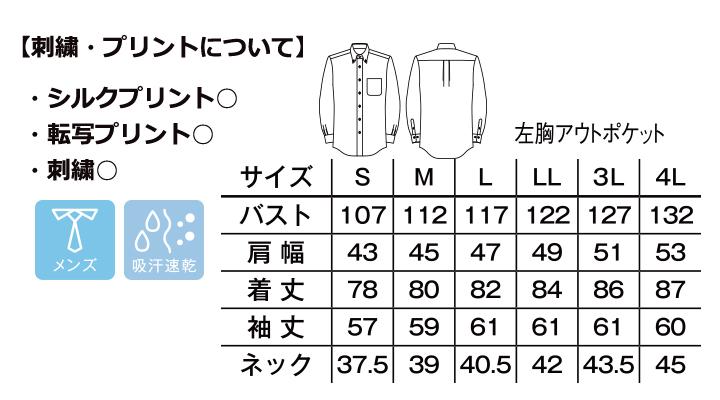 BM-FB5017M メンズ吸汗速乾長袖シャツ サイズ表