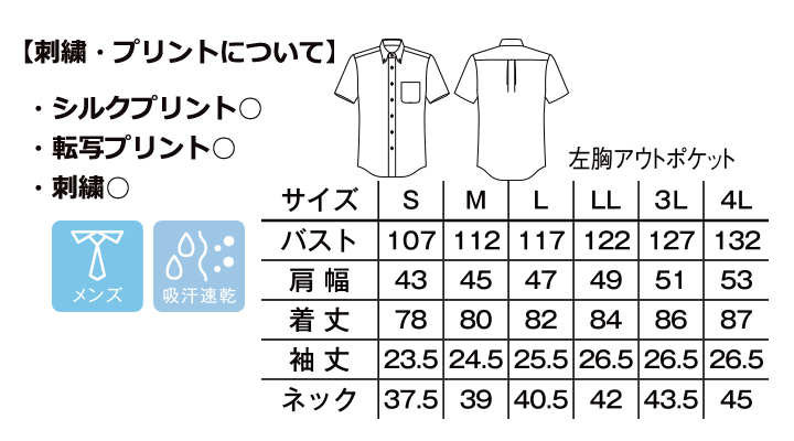 BM-FB5018M メンズ吸汗速乾半袖シャツ サイズ一覧