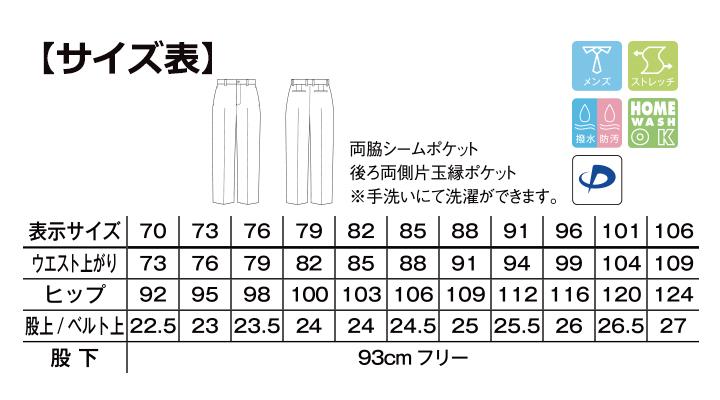 BM-FP6000M メンズノータックストレートパンツ サイズ表