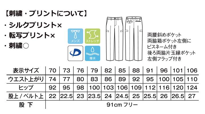 BM-FP6004M メンズサイドポケットパンツ サイズ表