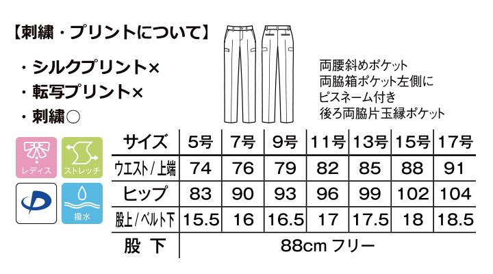 BM-FP6304L レディスサイドポケットパンツ サイズ表